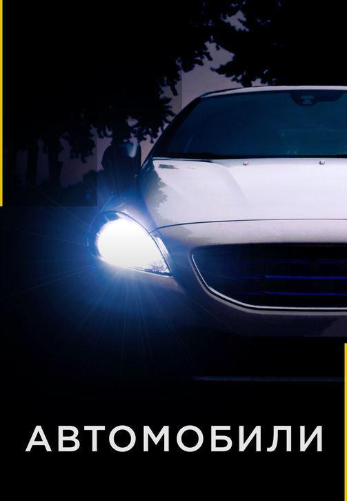 Постер к сериалу Автомобили 2013