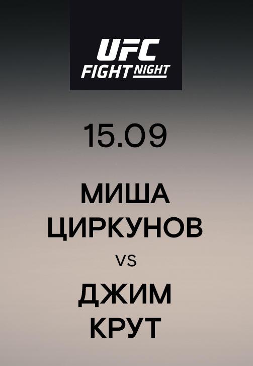 Постер к сериалу Миша Циркунов vs Джим Крут 2019