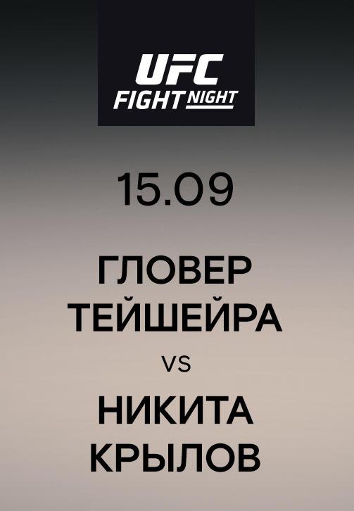 Постер к сериалу Гловер Тейшейра vs Никита Крылов 2019