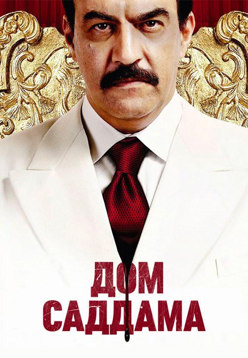 Постер к сериалу Дом Саддама. Серия 1 2008