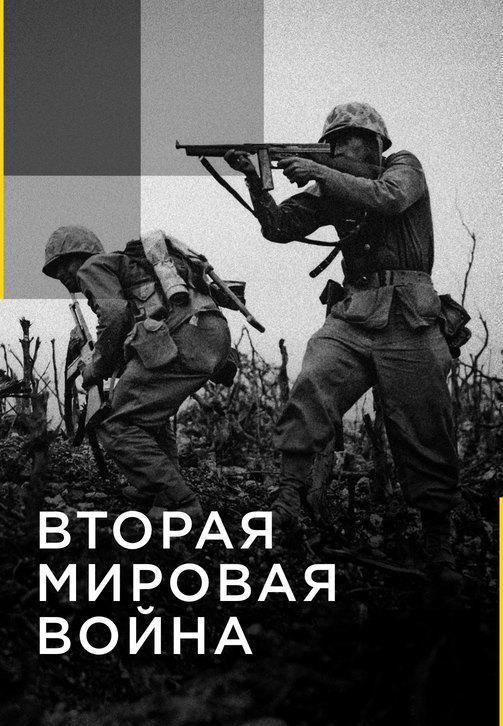 Постер к сериалу Вторая мировая война 2016