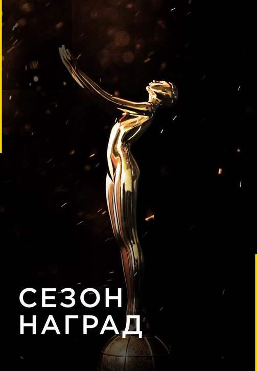 Постер к сериалу Сезон наград 2015