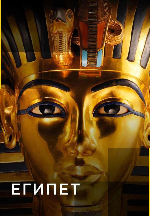 Постер к сериалу Египет. Серия 11 2015