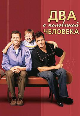 Постер к сериалу Два с половиной человека. Сезон 1. Серия 8 2003