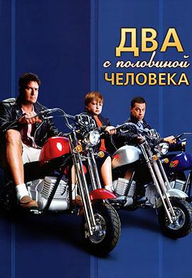 Постер к сериалу Два с половиной человека. Сезон 2. Серия 2 2004