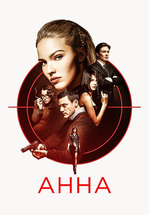 Постер к фильму Анна 2019