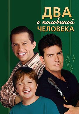 Постер к сериалу Два с половиной человека. Сезон 3. Серия 22 2005