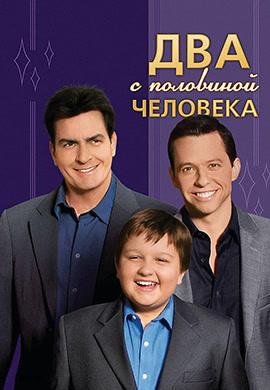 Постер к сериалу Два с половиной человека. Сезон 4. Серия 24 2006