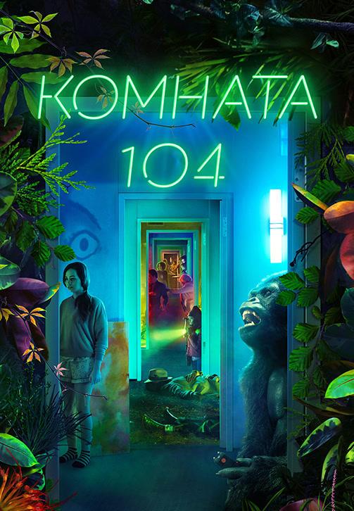 Постер к сериалу Комната 104 2017