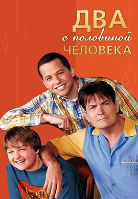 Постер к сериалу Два с половиной человека. Сезон 5 2007