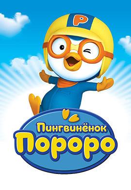 Постер к сериалу Пингвинёнок Пороро. Сезон 5 2014