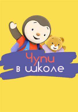 Постер к сериалу Чупи в школе. Сезон 1. Серия 25 2013