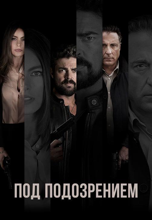 Постер к фильму Под подозрением 2018