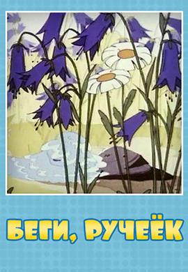 Постер к фильму Беги, ручеёк 1963