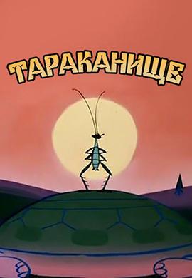 Постер к фильму Тараканище 1963