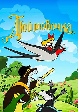 Постер к фильму Дюймовочка 1964