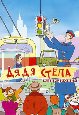 Постер к фильму Дядя Стёпа – милиционер 1964