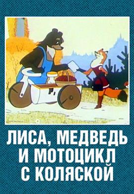 Постер к фильму Лиса, медведь и мотоцикл с коляской 1969
