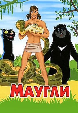 Постер к сериалу Маугли 1973