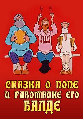 Постер к фильму Сказка о попе и работнике его Балде 1973