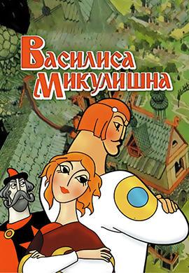 Постер к фильму Василиса Микулишна 1975