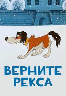 Постер к фильму Верните Рекса 1975