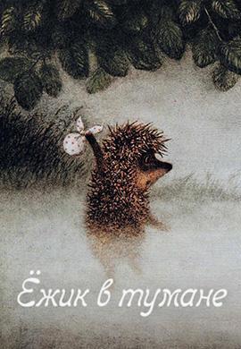 Постер к мультфильму Ёжик в тумане 1975