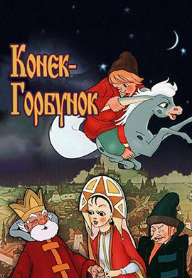 Постер к фильму Конёк-Горбунок 1975