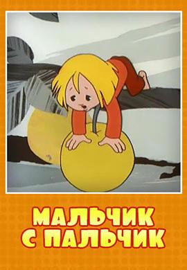 Постер к фильму Мальчик с пальчик 1977