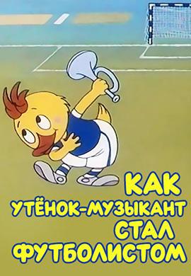Постер к фильму Как утенок-музыкант стал футболистом 1978