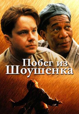 Постер к фильму Побег из Шоушенка 1994