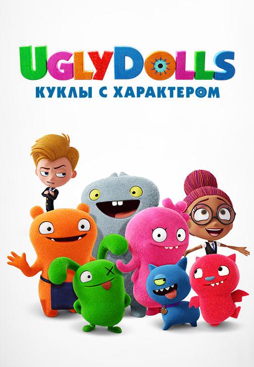 Постер к фильму UglyDolls. Куклы с характером 2019