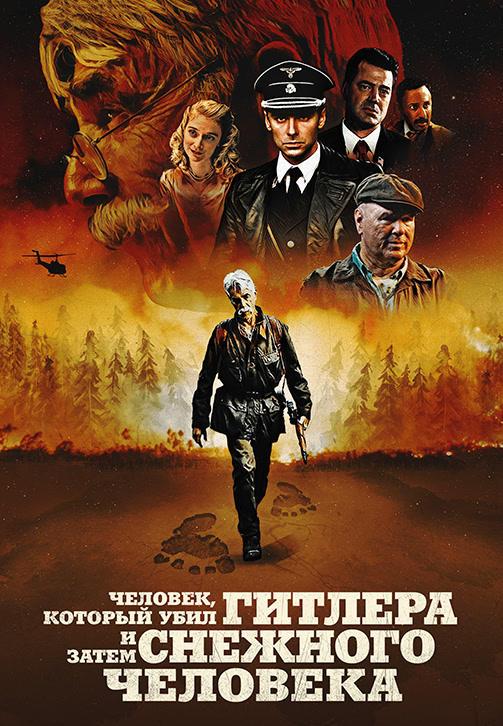 Постер к фильму Человек, который убил Гитлера и затем снежного человека 2018