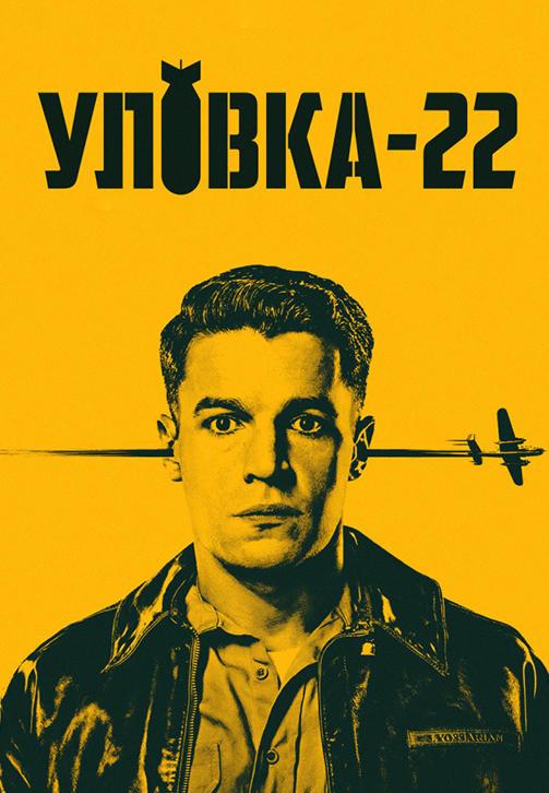 Постер к сериалу Уловка-22 2018