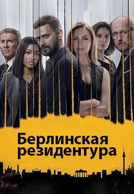 Постер к сериалу Берлинская резидентура. Сезон 3 2018