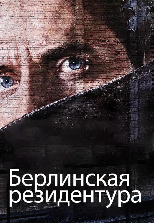 Постер к сериалу Берлинская резидентура. Сезон 1. Серия 10 2016