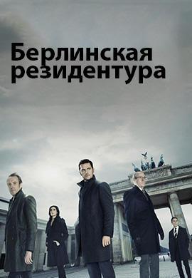 Постер к сериалу Берлинская резидентура. Сезон 2. Серия 8 2017