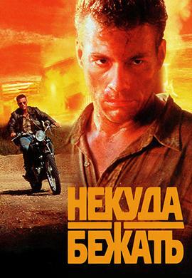 Постер к фильму Некуда бежать 1993