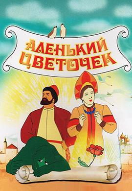 Постер к мультфильму Аленький цветочек 1952