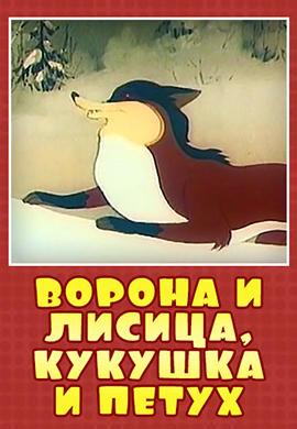 Постер к фильму Ворона и лисица, кукушка и петух 1953