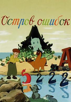 Постер к фильму Остров ошибок 1955