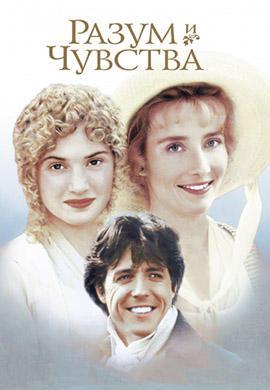 Постер к фильму Разум и чувства 1995