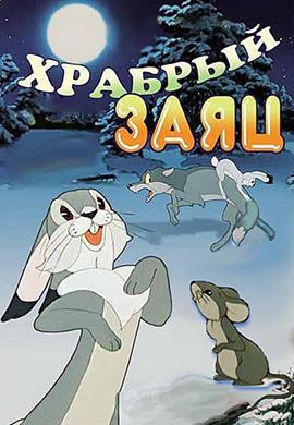 Постер к мультфильму Храбрый заяц 1955
