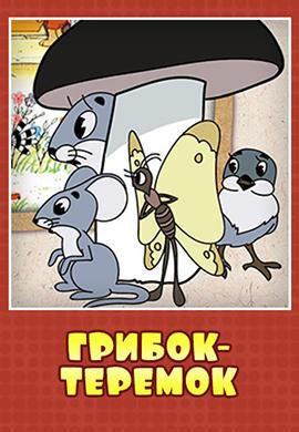 Постер к фильму Грибок-Теремок 1958