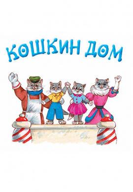 Постер к фильму Кошкин дом 1958