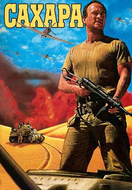 Постер к фильму Сахара 1995
