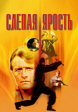 Постер к фильму Слепая ярость 1989