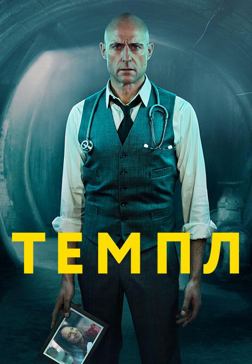 Постер к сериалу Темпл 2018