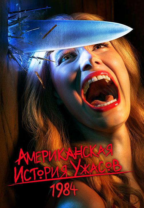 Постер к сериалу Американская история ужасов. Сезон 9 2019
