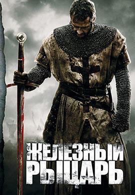 Постер к фильму Железный рыцарь 2010